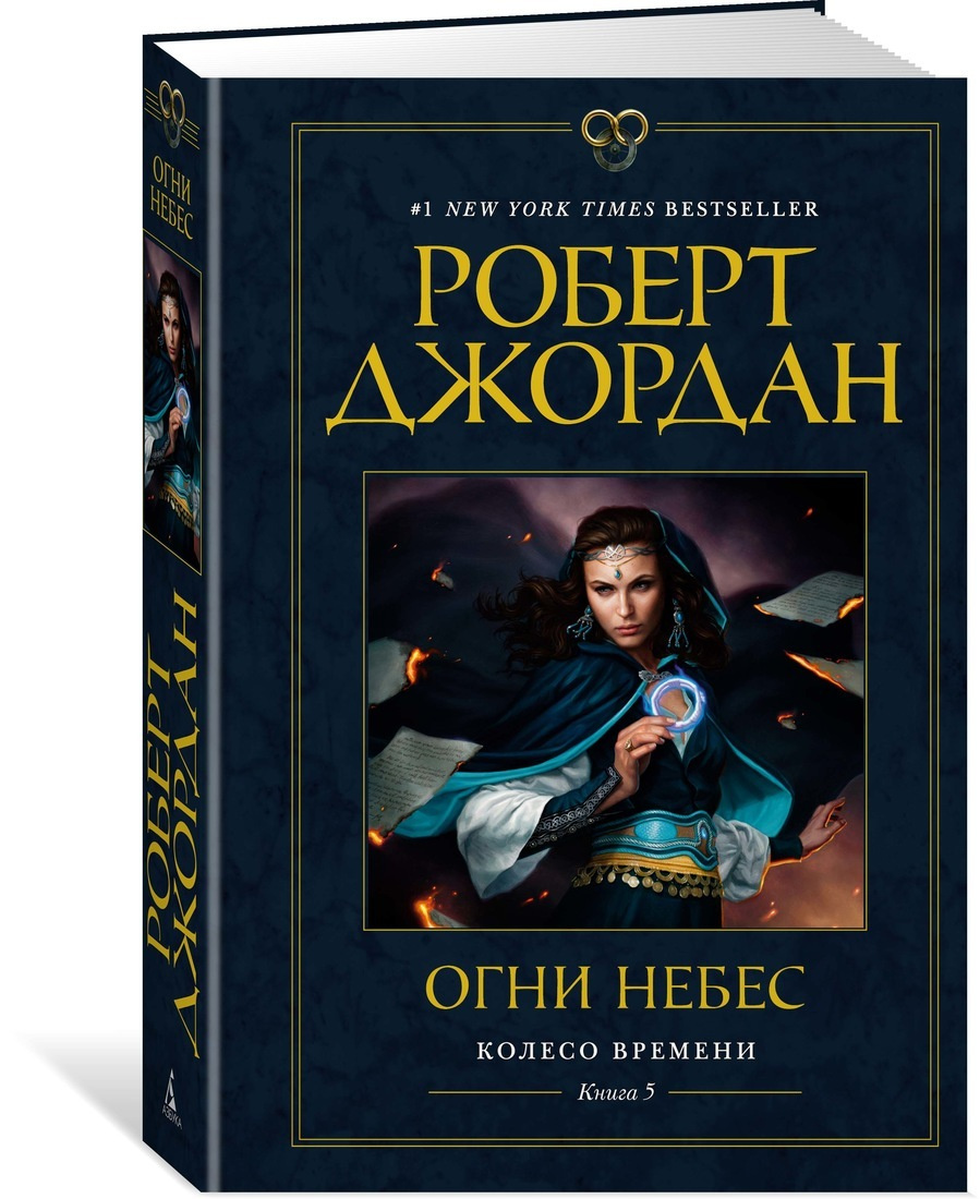 Колесо Времени. Книга 5. Огни небес   Джордан Роберт #1