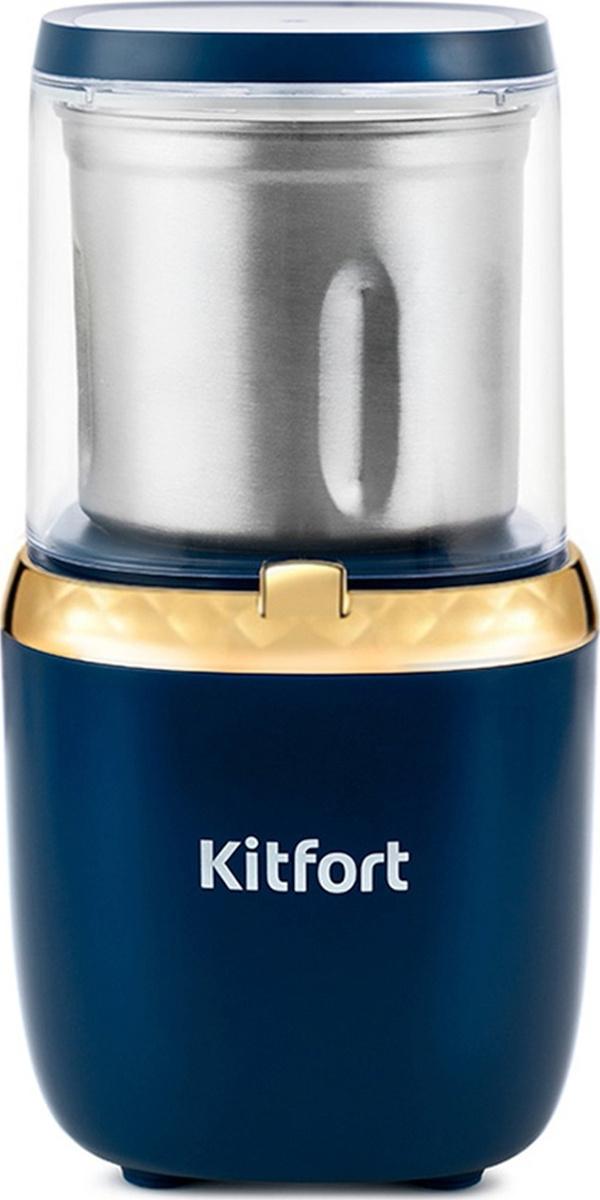 Кофемолка Kitfort 122702, темно-синий, золотой #1