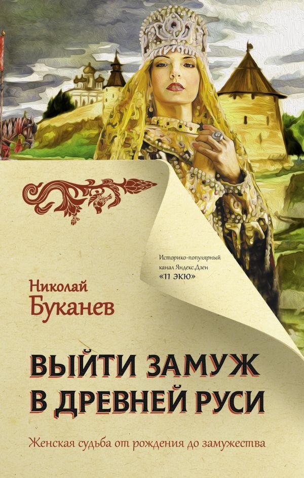 Выйти замуж в Древней Руси #1