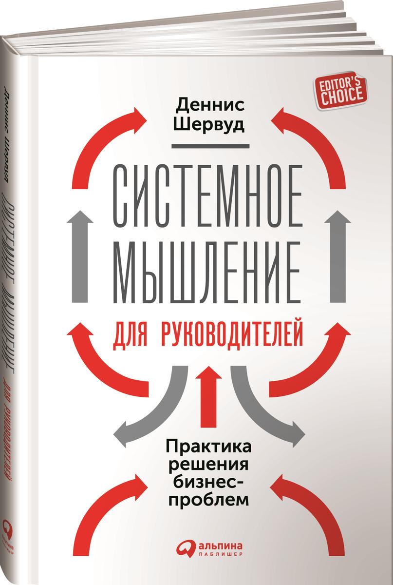 Системное мышление для руководителей. Практика решения бизнес-проблем | Шервуд Деннис  #1