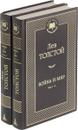 Война и мир (комплект из 2 книг) - Толстой Лев Николаевич