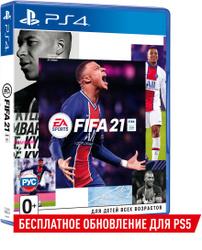 Игра FIFA21 (PlayStation 4, Русская версия). Это интересно!