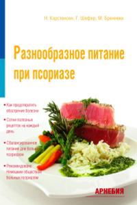 Диета При Псориазе Малышева. Битва 10 диет при псориазе: выбираем эффективные и полезные