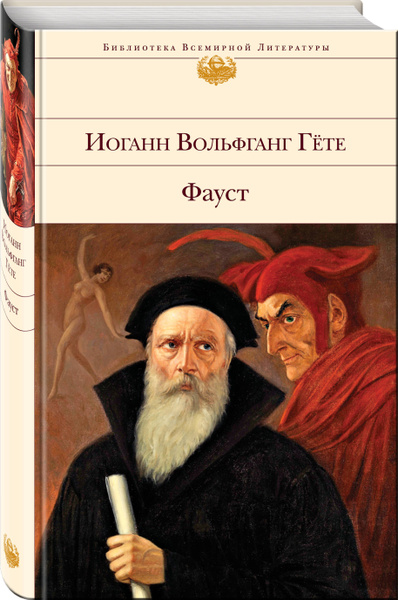 Обложка книги Фауст, Гёте Иоганн Вольфганг