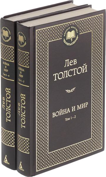 Обложка книги Война и мир (комплект из 2 книг), Толстой Лев Николаевич