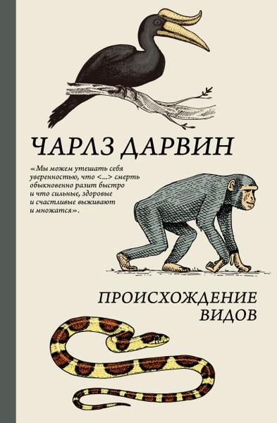 Обложка книги Происхождение видов, Дарвин Чарлз Роберт