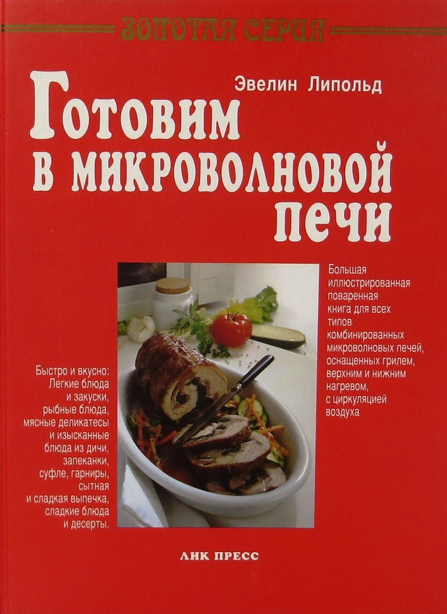 Эвелин Липольд Готовим в микроволновой печи автор не указан готовим в микроволновой печи