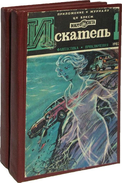 Искатель (приложение к журналу Вокруг света). Выпуски 1-4. 1982 год (комплект из 2 конволютов) журнал искатель 1 6 1982 комплект из 2 книг