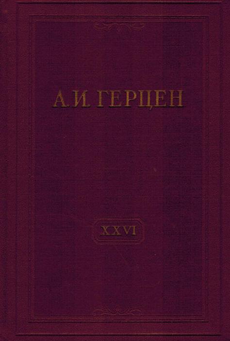 А.И. Герцен. Собрание сочинений в 30 томах. Том 26. Письма 1856-1859 годов