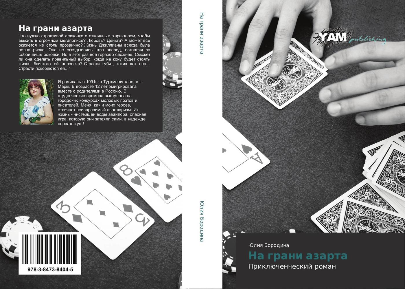 Юлия Бородина На грани азарта
