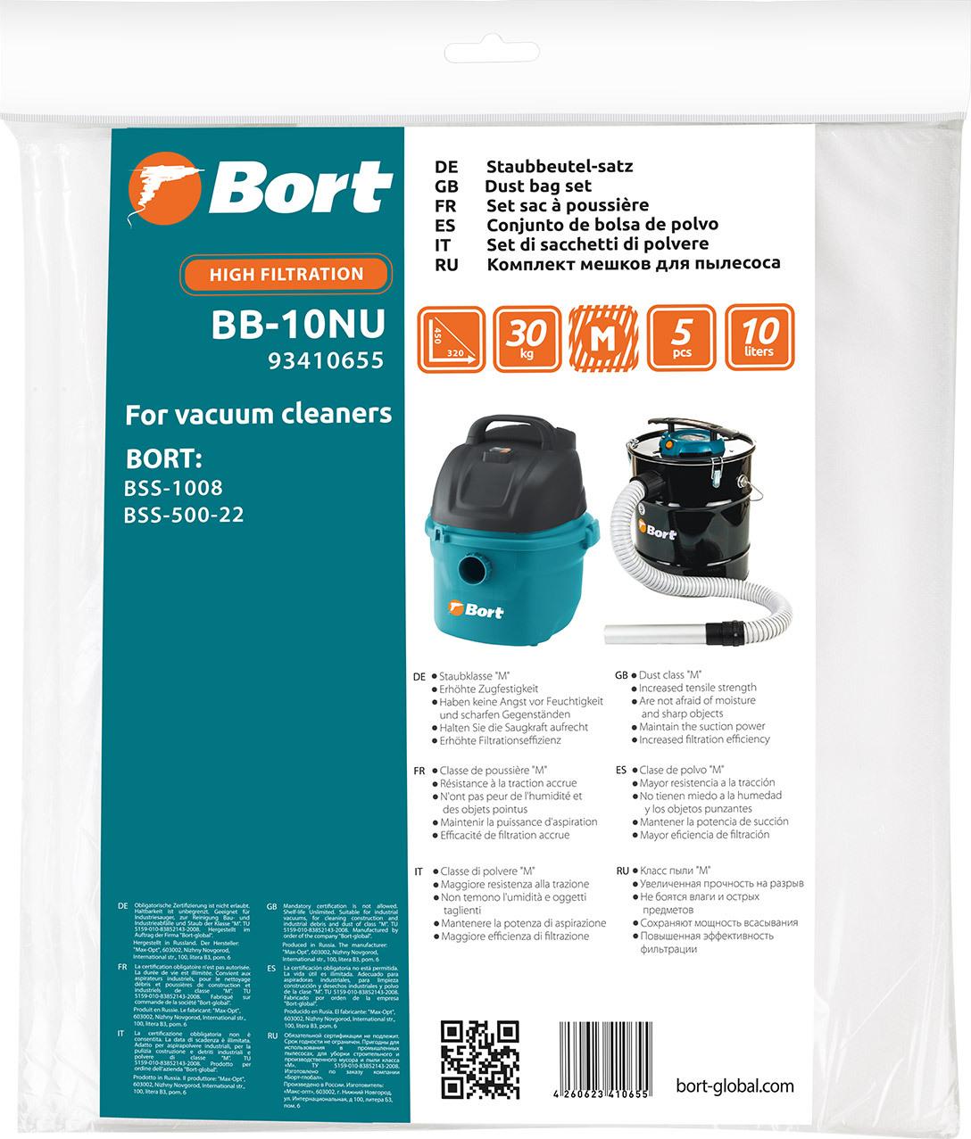 Комплект мешков пылесборных для пылесоса BB-10NU комплект мешков пылесборных для пылесоса karcher 6 907 479