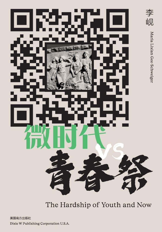 美国中学科学拓展课程·技术的历程:科学革命时期 Maria Lixian Gee-Schweiger The Hardship of Youth and Now