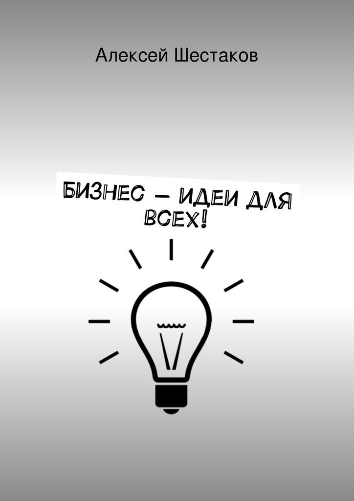 Бизнес-идеи для всех