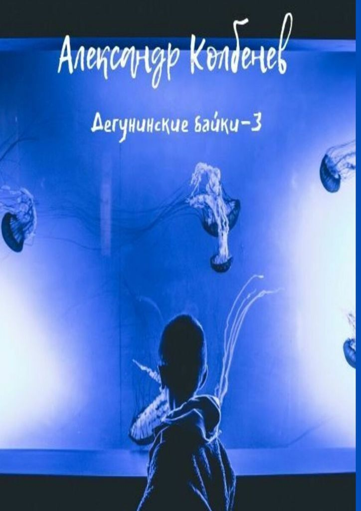 Дегунинские байки - 3