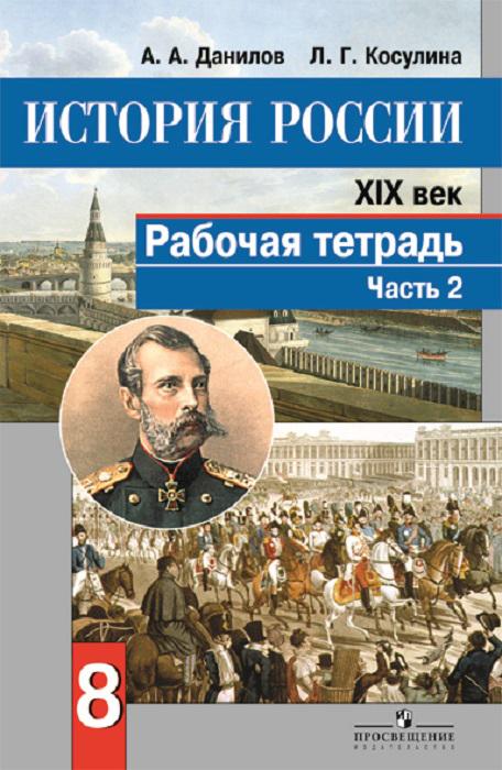 История России. XIX век.  ...