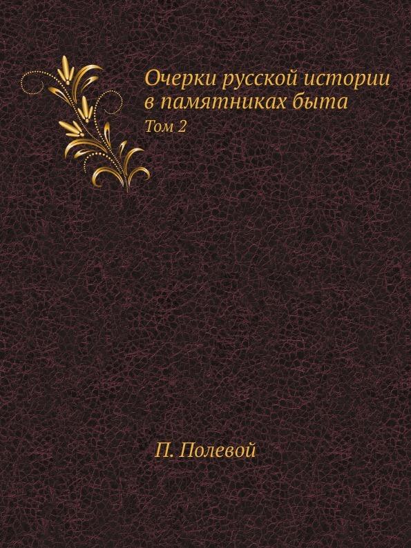П. Полевой Очерки русской истории в памятниках быта. Том 2