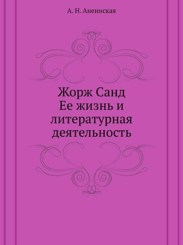 А.Н. Аненнская Жорж Санд. Ее жизнь и литературная деятельность