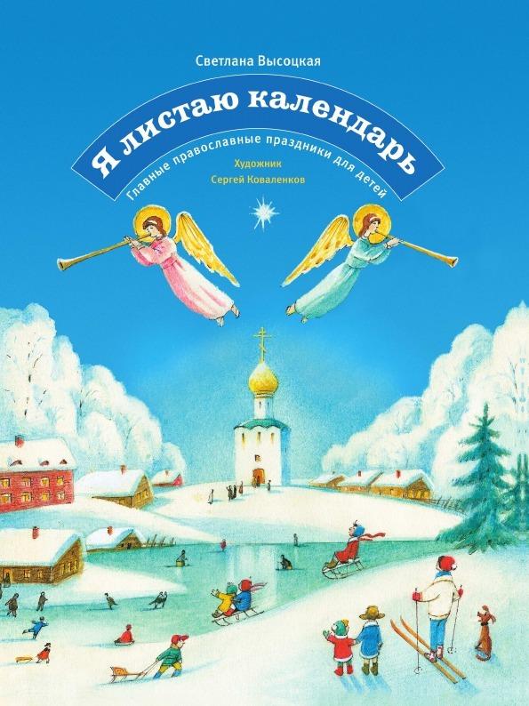 С.Ю. Высоцкая Я листаю календарь. Главные православные праздники для детей
