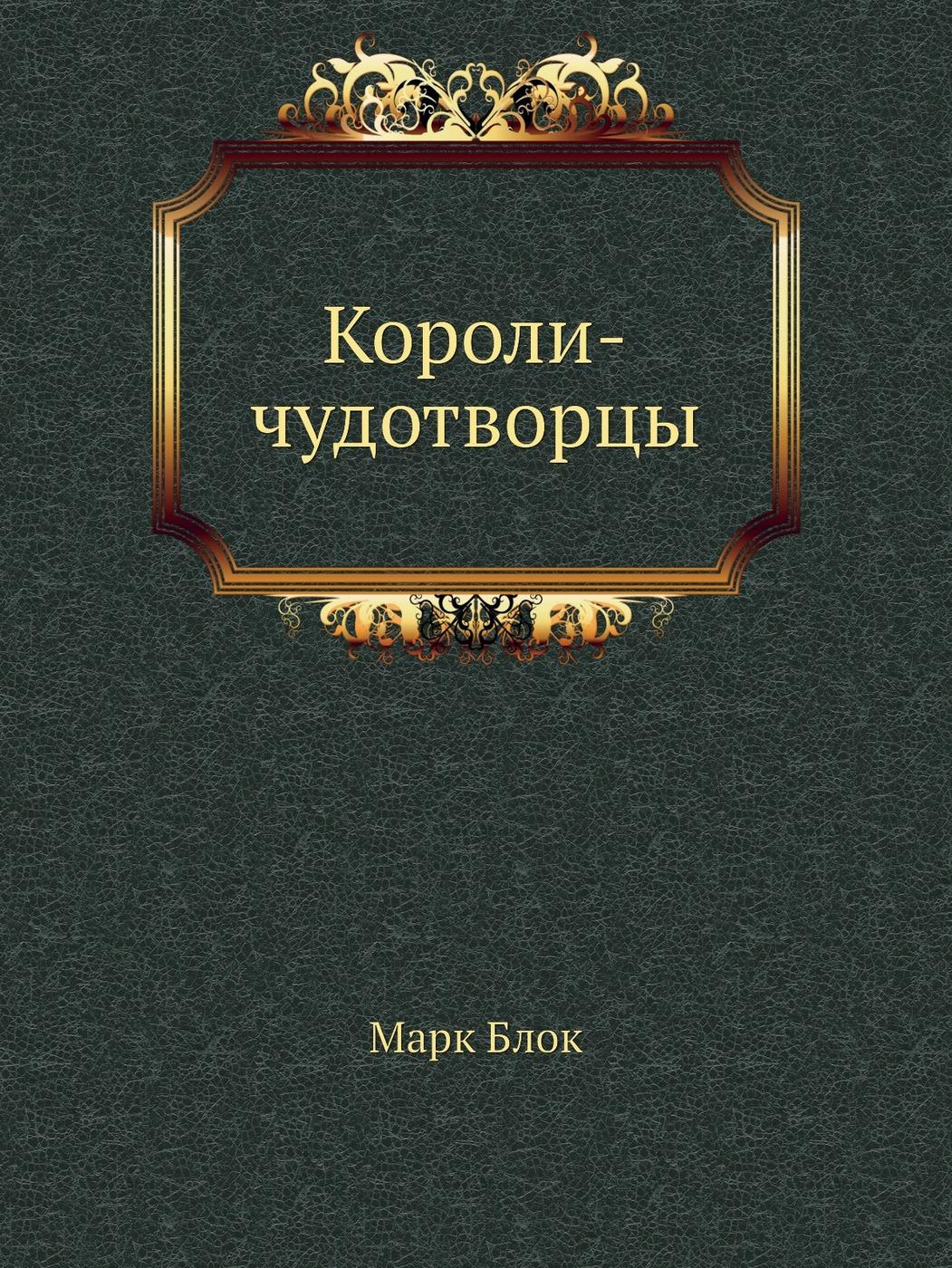 М. Блок Короли-чудотворцы