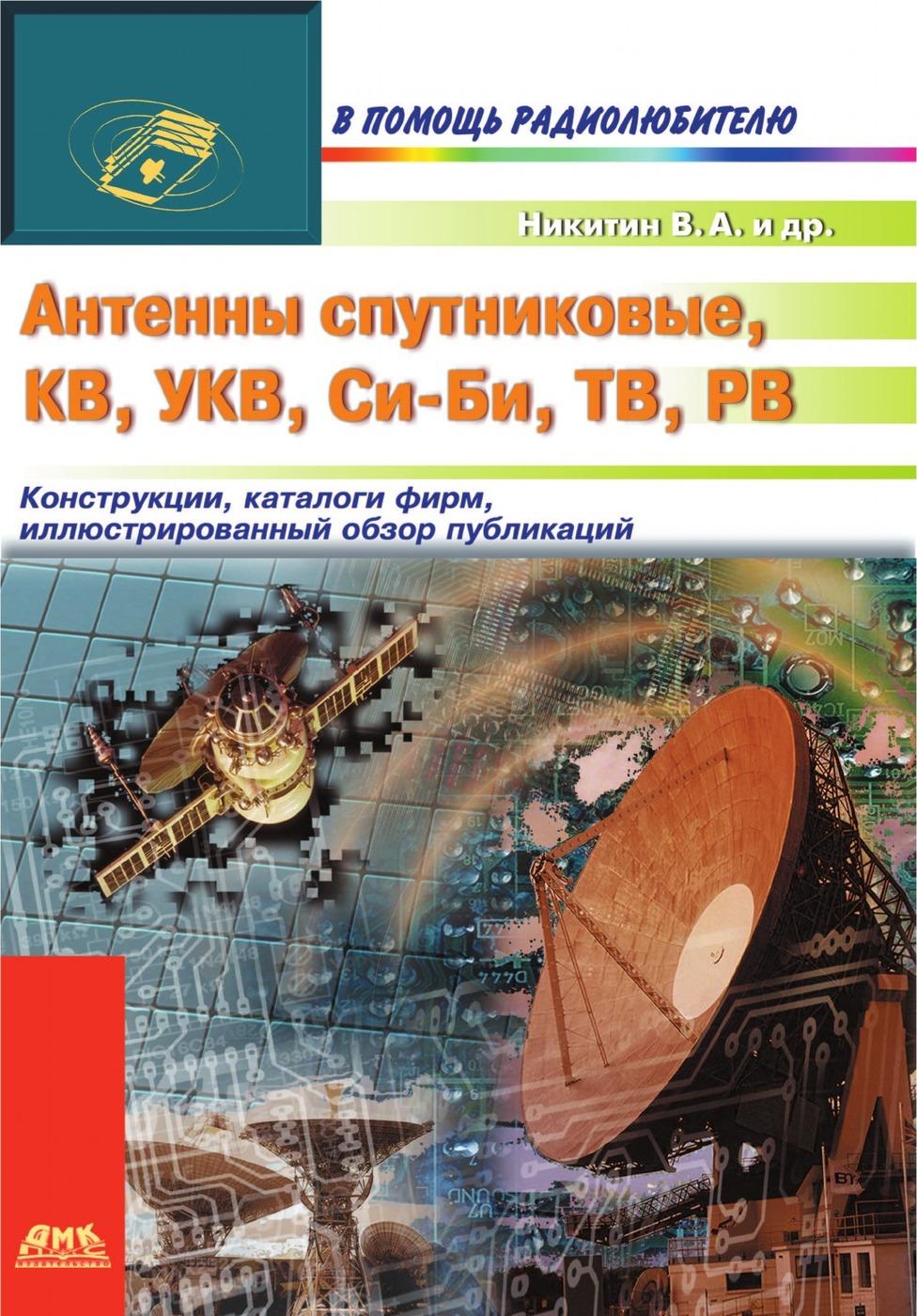 В.А. Никитин Антенны спутниковые, КВ, УКВ, Си-Би, ТВ, РВ