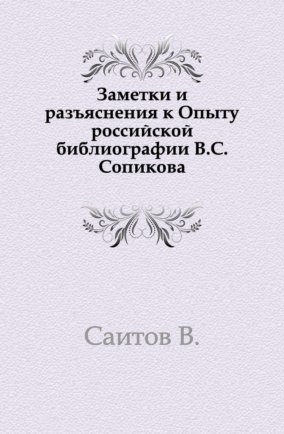 Заметки и разъяснения к Опыту российской библиографии В.С.Сопикова