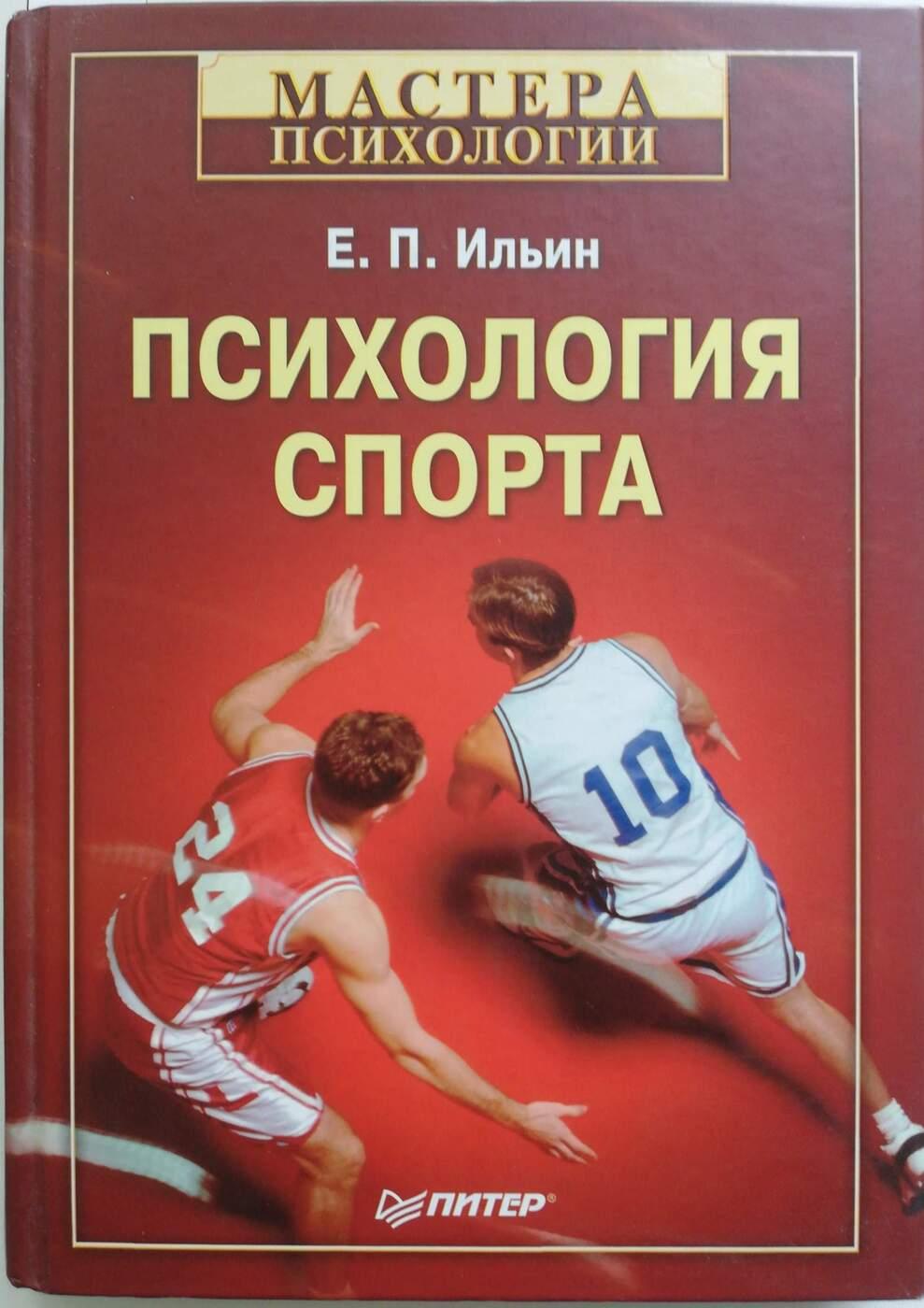 Ильин Евгений Павлович Психология спорта
