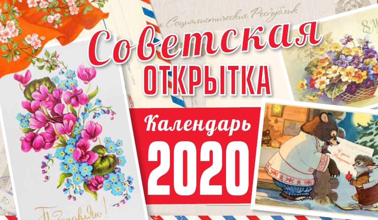 Календарь 2017 советская открытка