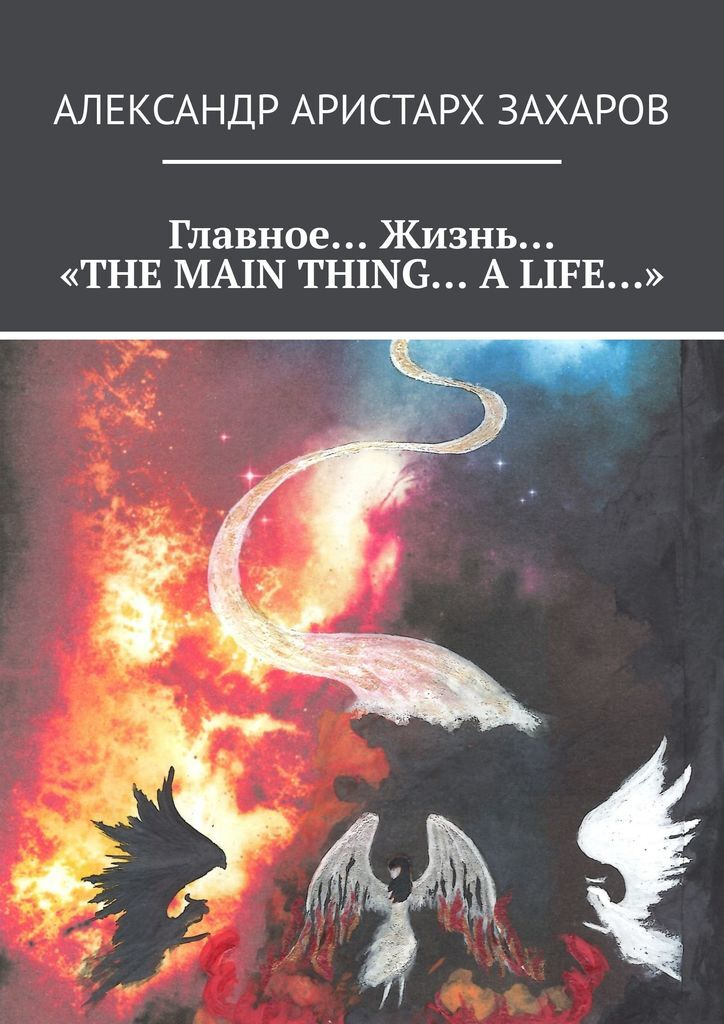 Главное Жизнь THE MAIN THING A  ...
