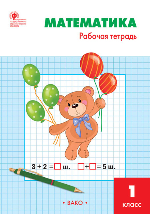 РТ Математика 1 кл.: Рабочая тетрадь к УМК Моро. ФГОС