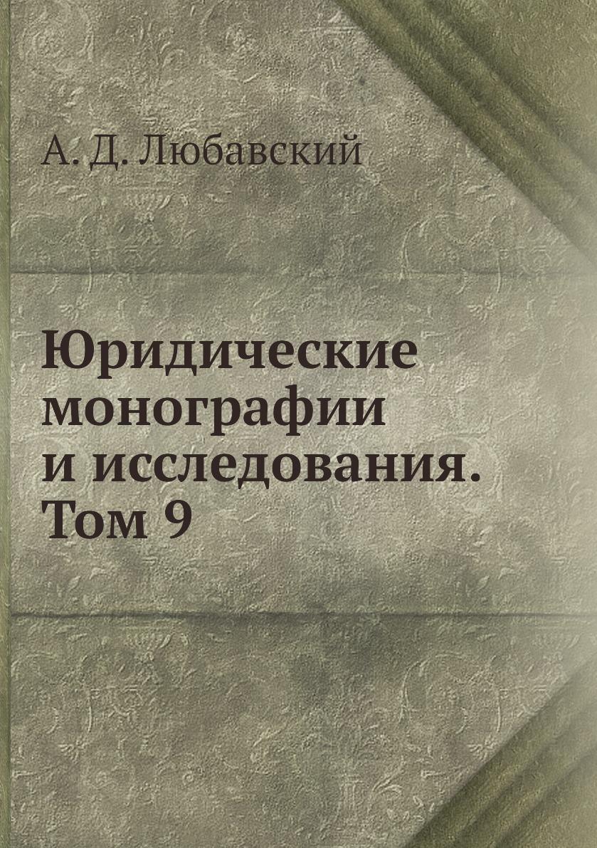 Юридические монографии и исследования. Том 9. А. Д. Любавский