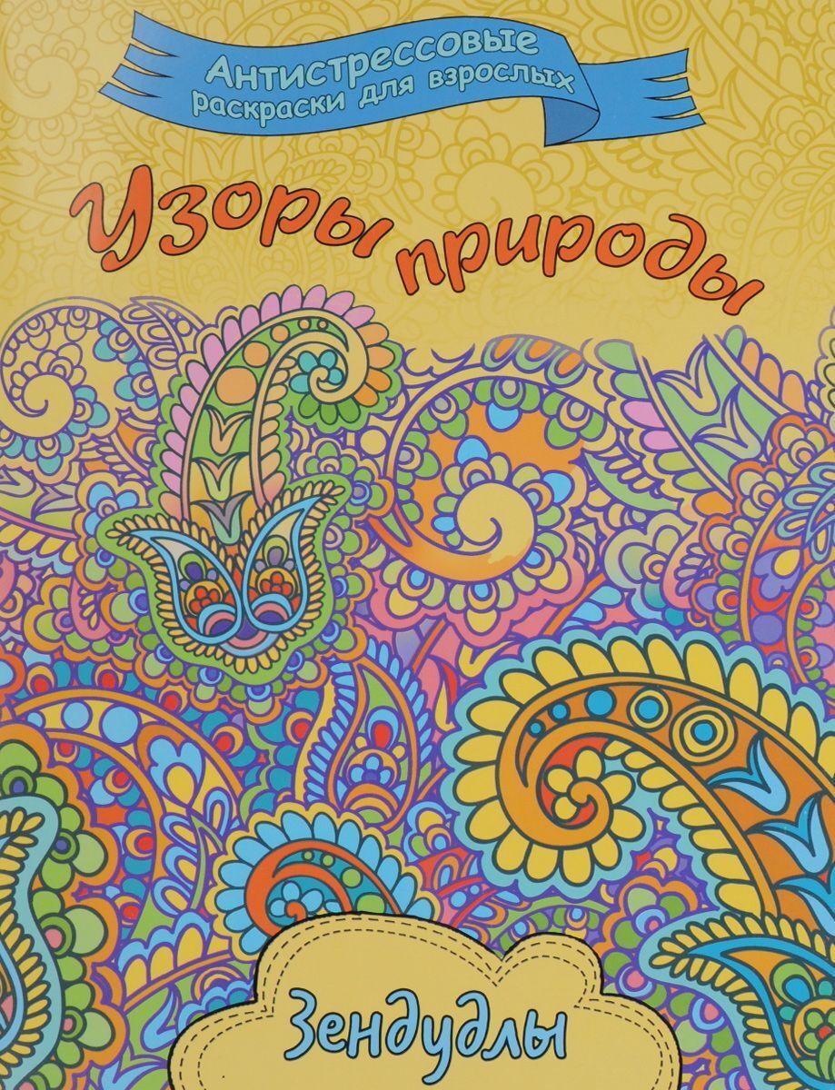 """Книга """"Антистрессовые раскраски для взрослых.Узоры природы ..."""