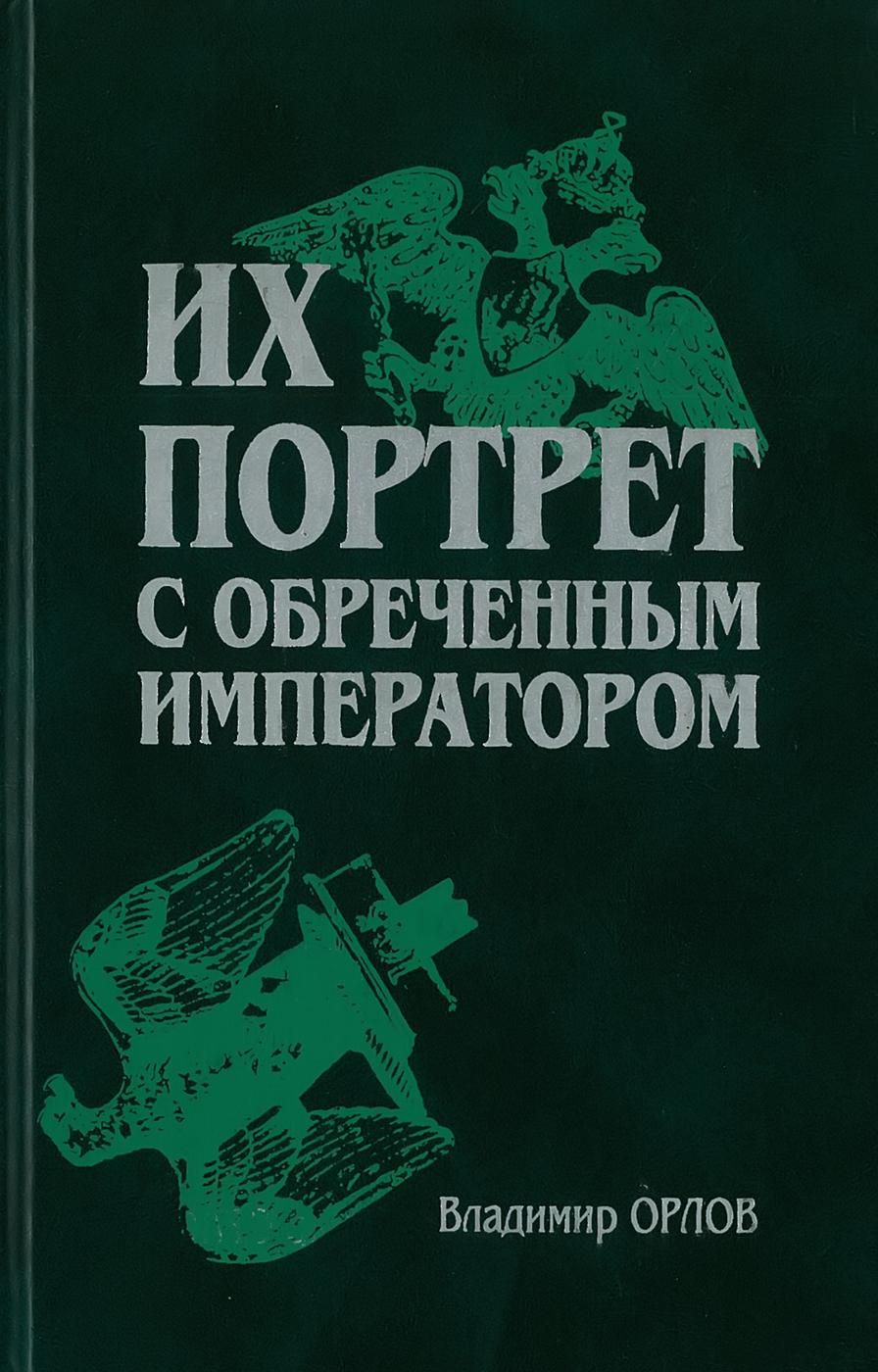 Орлов В.А.. Их портрет с обреченным императором