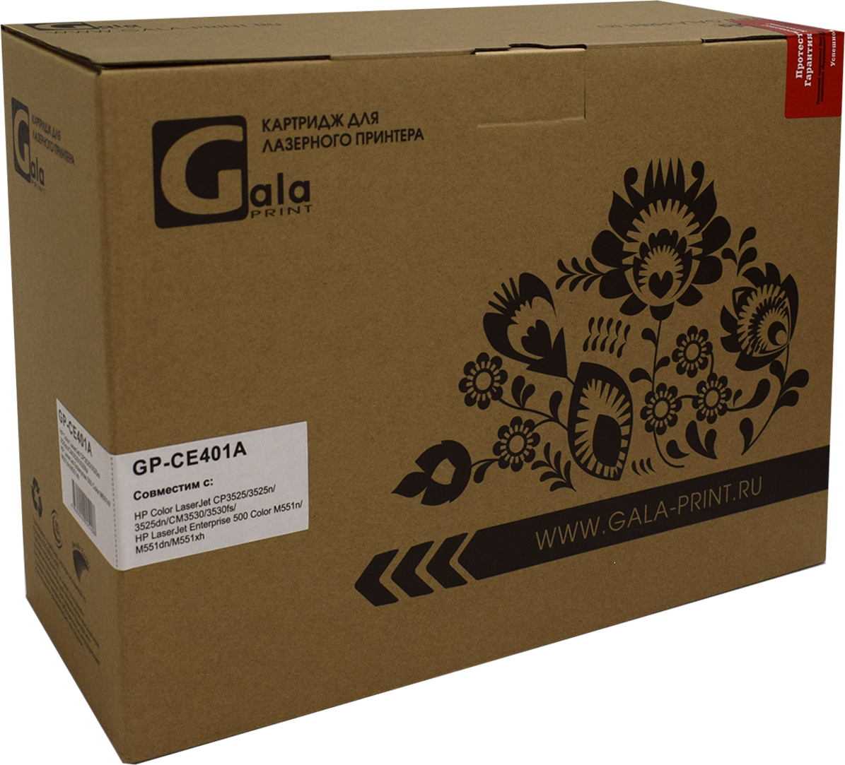 Картридж GalaPrint GP-CE401A
