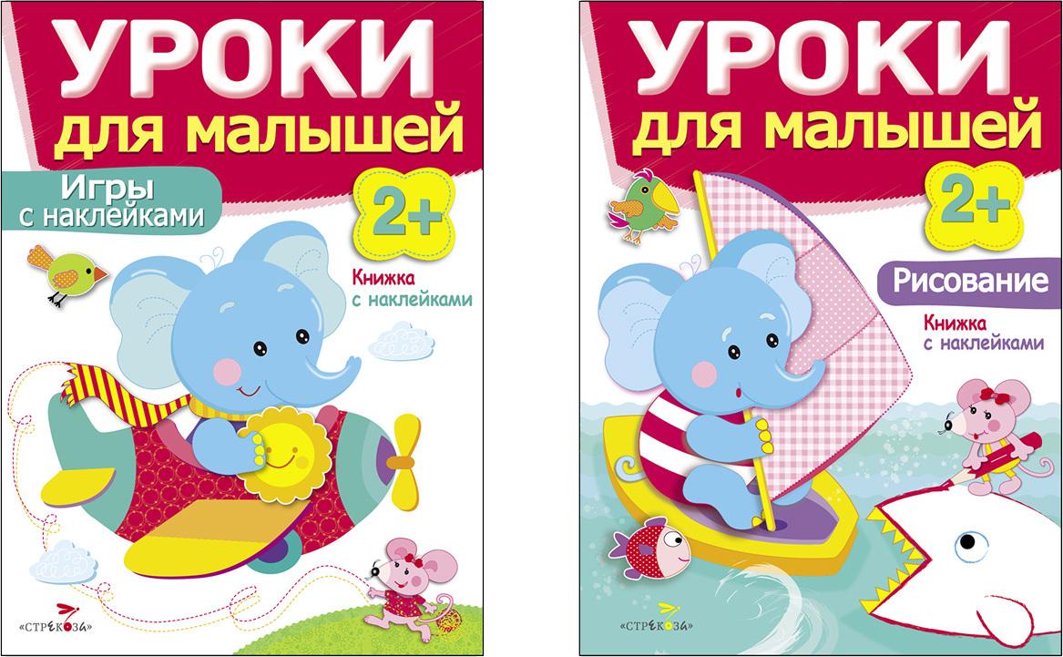 Игры с наклейками. Рисование (комплект из 2 книг) | Семина И., Маврина Л.