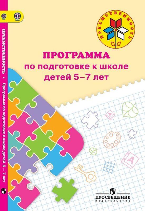 Программа по подготовке к школе детей. 5-7 лет | Дядюнова Ирина Александровна, Коваленко Евгения Владимировна