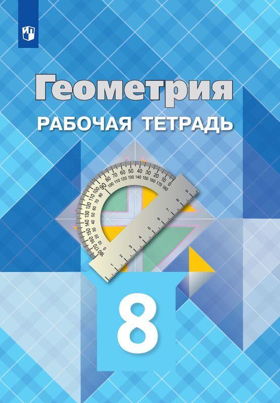 Геометрия. 8 класс. Рабочая тетрадь   Атанасян Левон Сергеевич, Бутузов Валентин Федорович