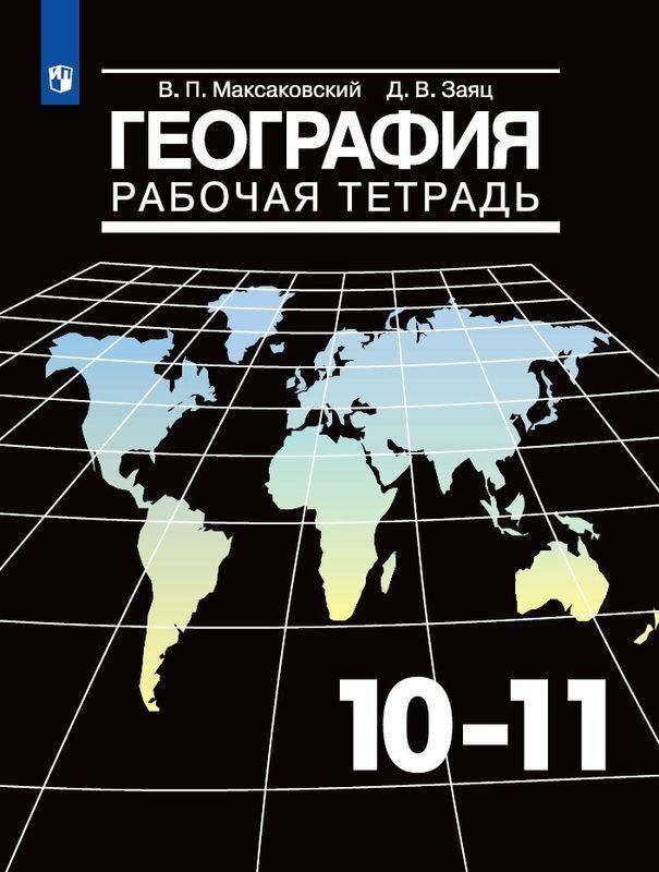 География. 10-11 классы. Рабочая тетрадь | Максаковский Владимир Павлович, Заяц Дмитрий Викторович