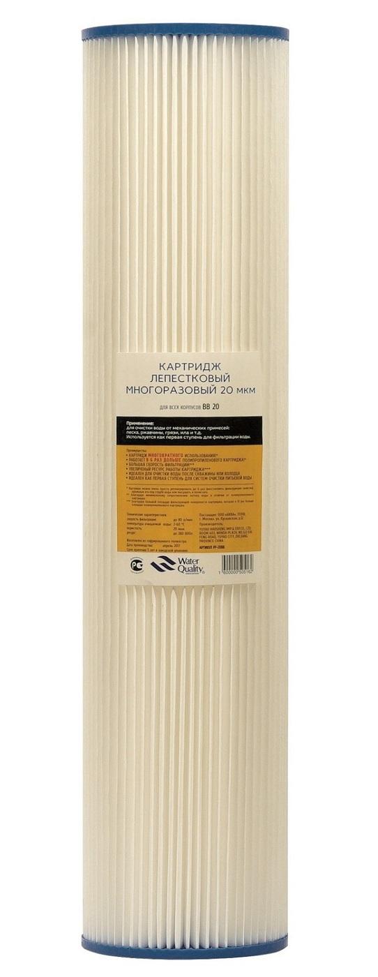 Картридж лепестковый 20ВВ-20 мкм (полиэстр, многократного использования) АКВА ПРО, 421