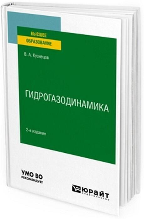Гидрогазодинамика. Учебное пособие для вузов