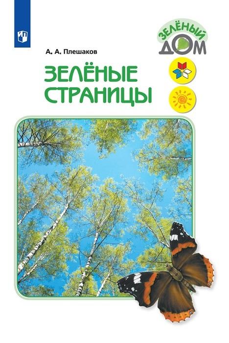 Зеленые страницы. Книга для учащихся начальных классов. (Зеленый дом)