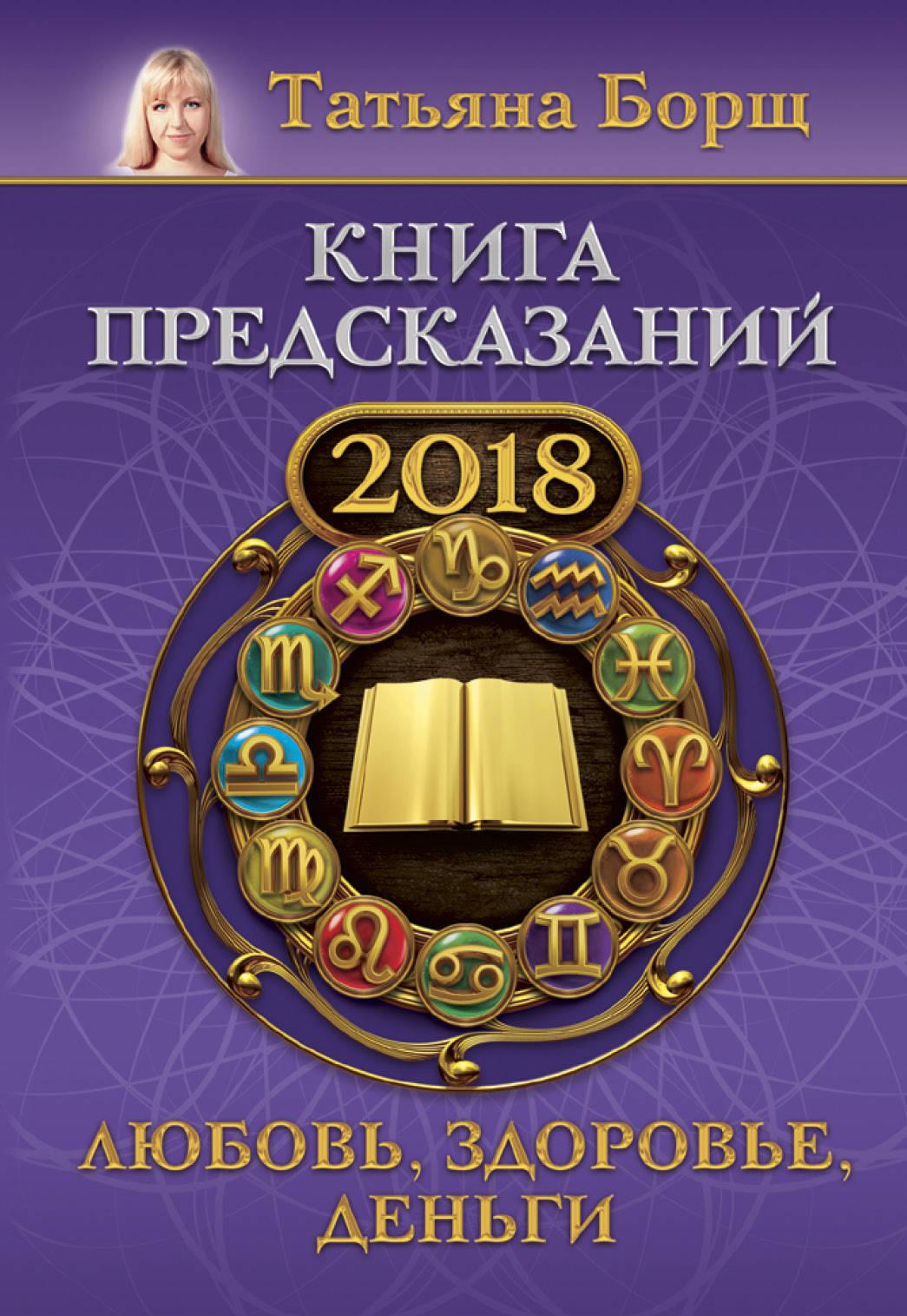 Книга предсказаний на 2018 год: любовь, здоровье, деньги   Борщ Татьяна