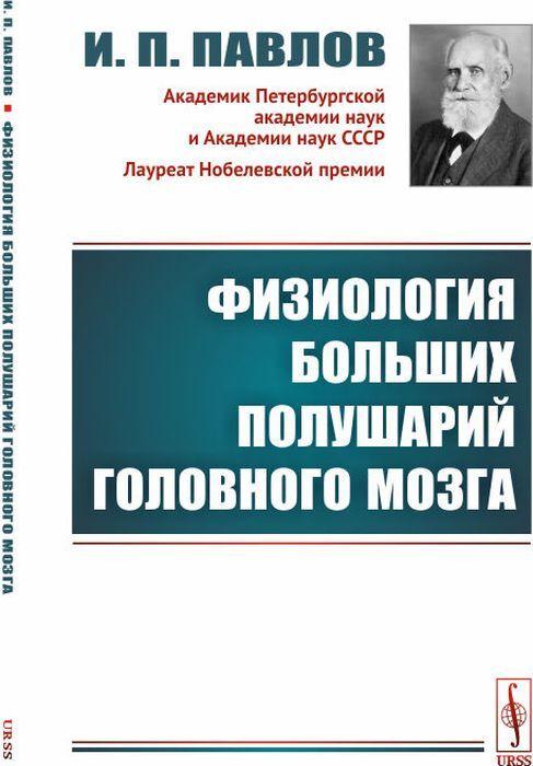 Физиология больших полушарий головного мозга  | Павлов Иван Петрович