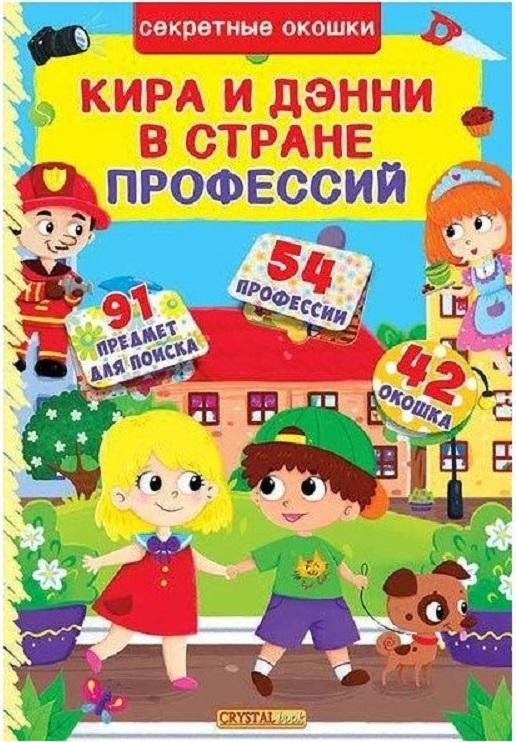 Д.В. Лысакова. Кира и Дэнни в стране профессий