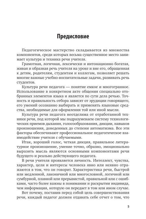 Савостьянов Александр Иванович. Техника речи в профессиональной подготовке актера
