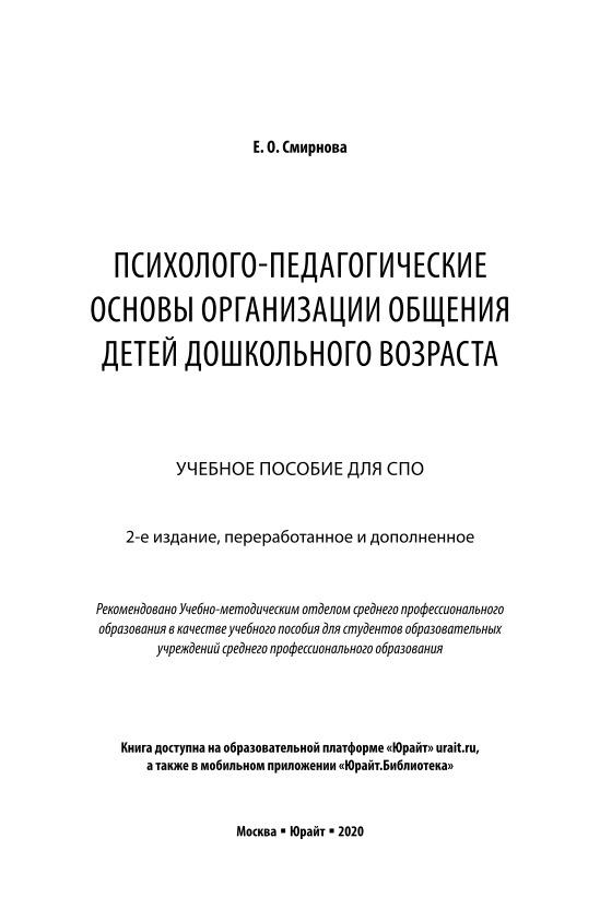 Смирнова Елена Олеговна. Психолого-педагогические основы организации общения детей дошкольного возраста