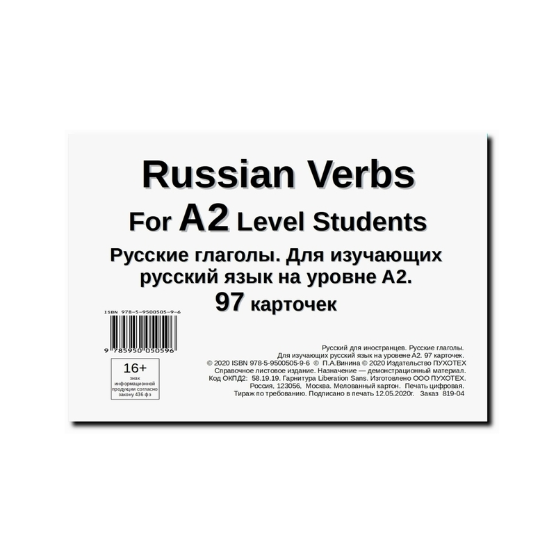Винина П.А.. Russian Verbs For A2 Level Students. Русские глаголы. Для изучающих русский язык на уровне A2. 97 карточек.