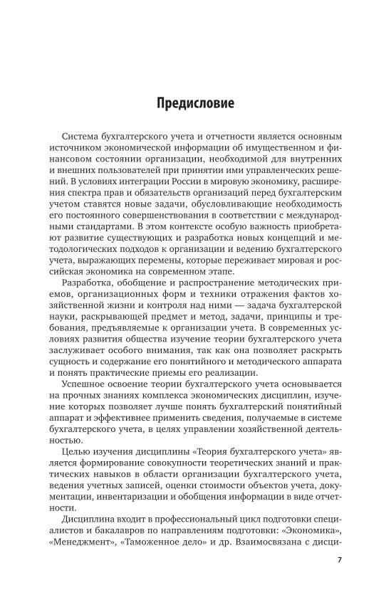 Воронченко Тамара Васильевна. Теория бухгалтерского учета