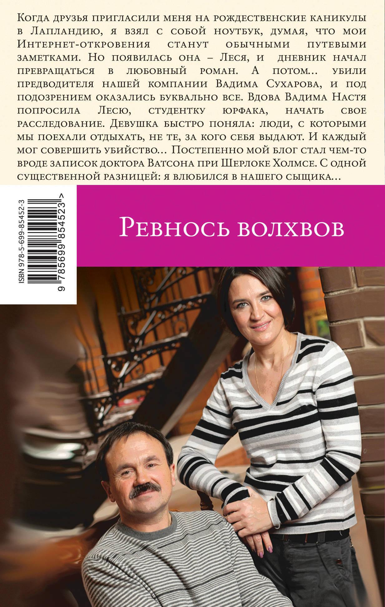 Литвинов Сергей Витальевич. (2016)Ревность волхвов | Литвинов Сергей Витальевич