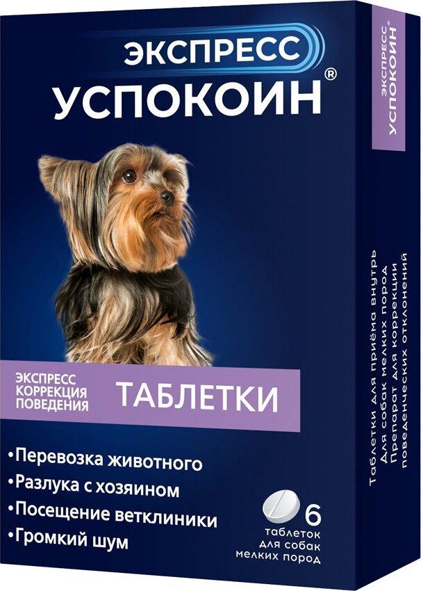 Успокоительные таблетки для собак мелких пород Экспресс Успокоин, 6 шт
