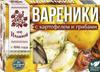 От Ильиной Вареники с картофелем и грибами, 450 г - изображение